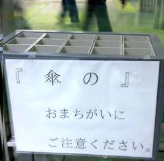 『傘の』おまちがいにご注意ください