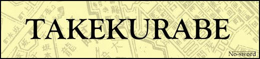 Takekurabe (translated by No-sword)