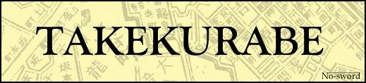 Takekurabe (translated by No-sword)